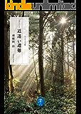 ヤマケイ文庫 ドキュメント 道迷い遭難