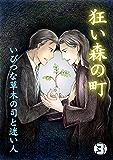 狂い森の町~いびつな草木の司と迷い人~(3) (BL★オトメチカ)