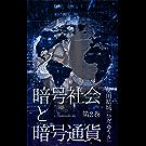 暗号社会と暗号通貨 第二巻