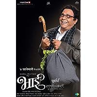 Bhaai - Vyakti Ki Valli