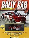 ラリーカーコレクション 31号 (プジョー・307 WRC(2004)) [分冊百科] (モデル付)