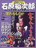 石原裕次郎シアター DVDコレクション 37号  [分冊百科]