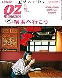 OZmagazine Petit 2019年 4月号 No.49 横浜 (オズマガジンプチ)