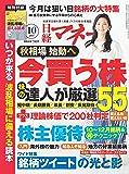日経マネー 2017年 10 月号