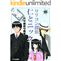 Lolicon detective Jin and Nick 1trial version (TYPE publishibg) (Japanese Edition)