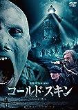 コールド・スキン [DVD]