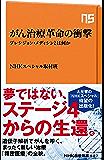 がん治療革命の衝撃 プレシジョン・メディシンとは何か (NHK出版新書)