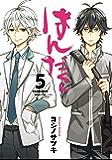 はんだくん 5巻 (デジタル版ガンガンコミックス)