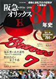 阪急オリックス80年史―1936-2016 (B・B MOOK 1315)