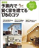 最新版 予算内で賢く家を建てる178のコツ (別冊PLUS1 LIVING)