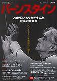 バーンスタイン: アメリカが生んだ偉大な指揮者 (KAWADE夢ムック 文藝別冊)