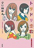 トリドリ恋歌 (楽園コミックス)