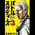バトルスタディーズ(3) (モーニングコミックス)