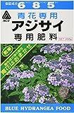 アミノール 青アジサイ専用肥料 400g