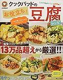 クックパッドのお役立ち! 豆腐レシピ (TJMOOK)