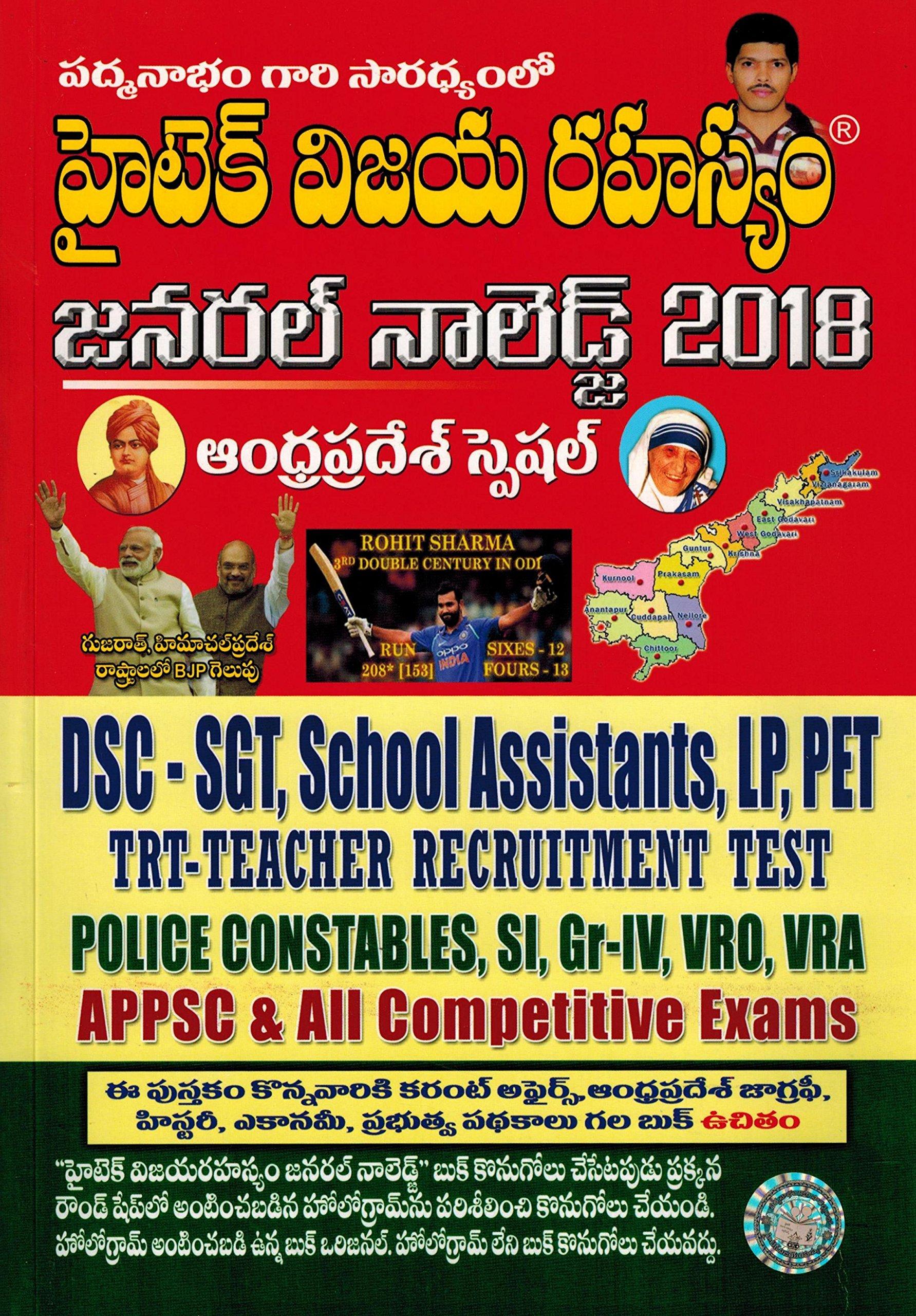 hitech vijaya rahasyam book 2015 in telugu pdf