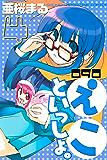 090 えこといっしょ。(4) (週刊少年マガジンコミックス)