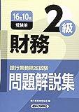 銀行業務検定試験 財務2級問題解説集〈2016年10月受験用〉