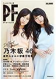 PF(ポーカーフェイス):乃木坂46 星野みなみ+伊藤万理華 (アスペクトムック)
