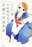 片恋の日記少女 (花とゆめコミックススペシャル)