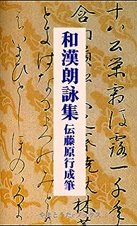 藤原行成書帖: 書道コレクション...