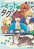 ペットタクシー(2) (ジュールコミックス)