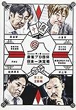 麻雀プロ団体日本一決定戦 第三節 2回戦 [DVD]