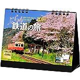 ぶらり鉄道の旅 2019年 カレンダー 卓上 SG-6 (使用サイズ 144x182mm) 風景
