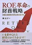 ROE革命の財務戦略