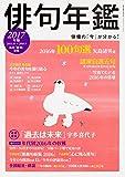 俳句年鑑 2017年版 (カドカワムック)