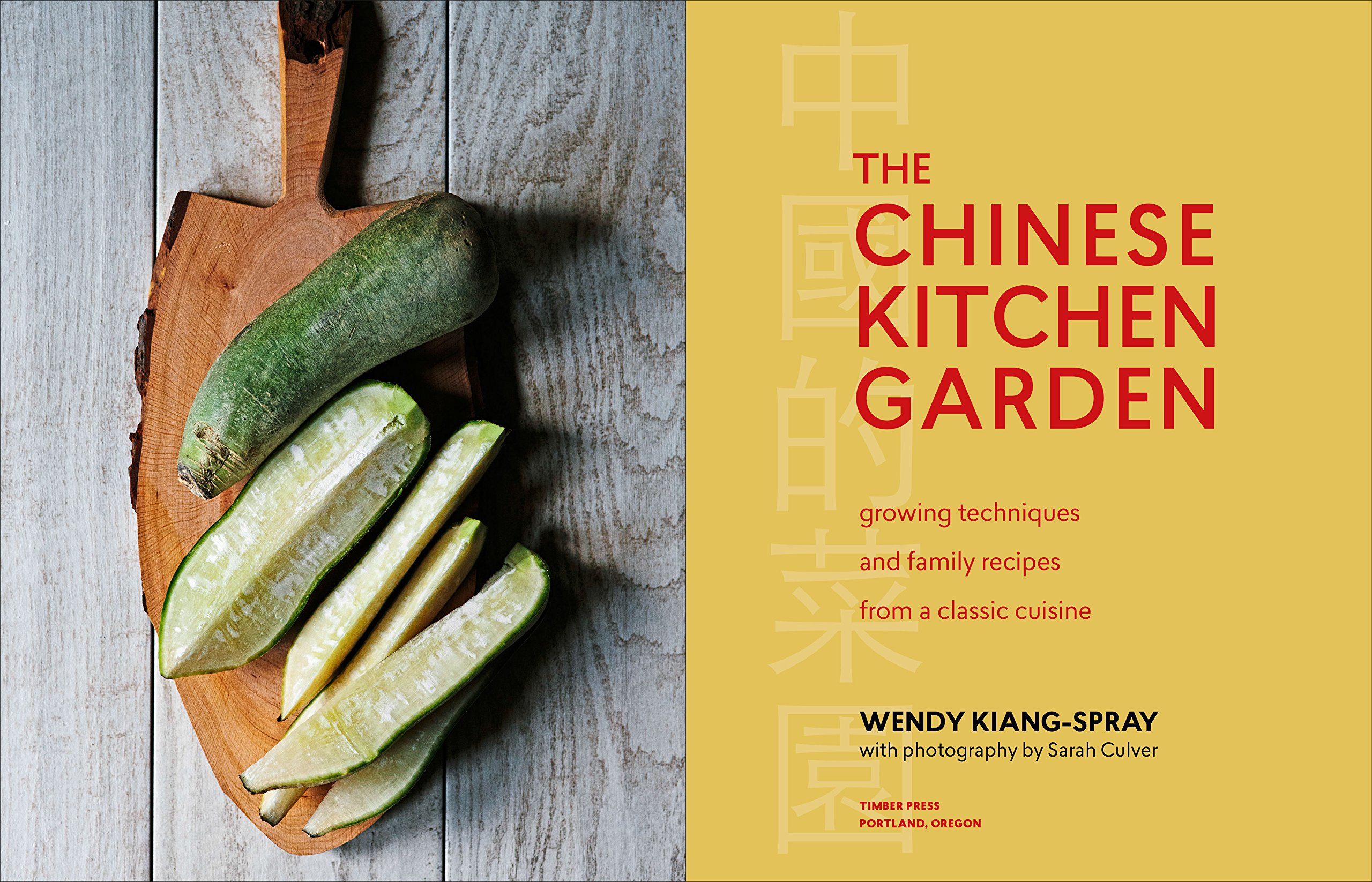 Kitchen Garden Cookbook The Chinese Kitchen Garden Growing Techniques And Family Recipes
