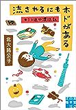 流されるにもホドがある キミコ流行漂流記 (実業之日本社文庫)