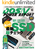 DOS/V POWER REPORT (ドスブイパワーレポート)  2016年10月号[雑誌]