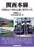 関西本線 (1960年代~90年代の思い出アルバム)