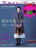 ミセスのスタイルブック 2018年 秋冬号