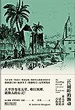 一片树叶的颤动——南太平洋诸岛的小故事(《月亮与六便士》作者毛姆生前亲自编选的单行本短篇小说集,书写南太平洋地区的异域风光和风俗人情,深入剖析探讨人性,豆瓣9.2分)