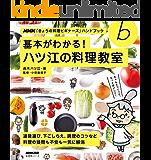 基本がわかる! ハツ江の料理教室 NHK「きょうの料理ビギナーズ」ハンドブック