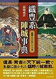 織豊系陣城事典 (図説日本の城郭シリーズ6)