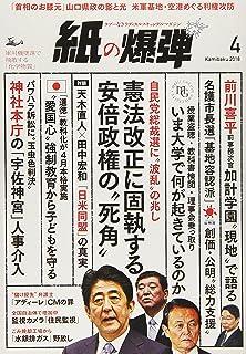 月刊紙の爆弾 2018年 10 月号 [...