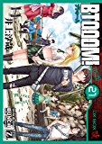 BTOOOM! 21巻 (バンチコミックス)