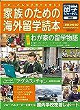 留学ジャーナルMOOK グローバルな子育てを考える 家族のための海外留学読本