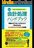 〔新版〕中堅・中小企業のための会計処理ハンドブック: 実務に使える、経理・財務マネジャーのバイブル