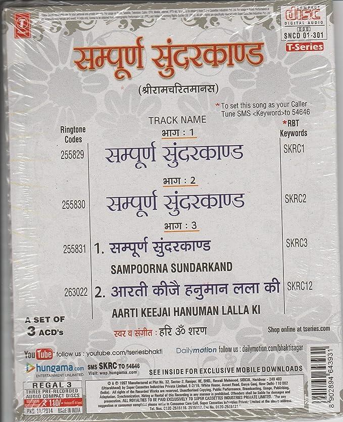 Sampuran Sunder Kand vol  1 to 3 (Shri Ram Charit Manas)