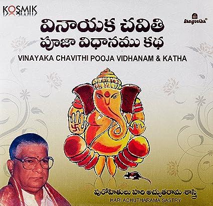 Vinayaka chavithi movie songs download