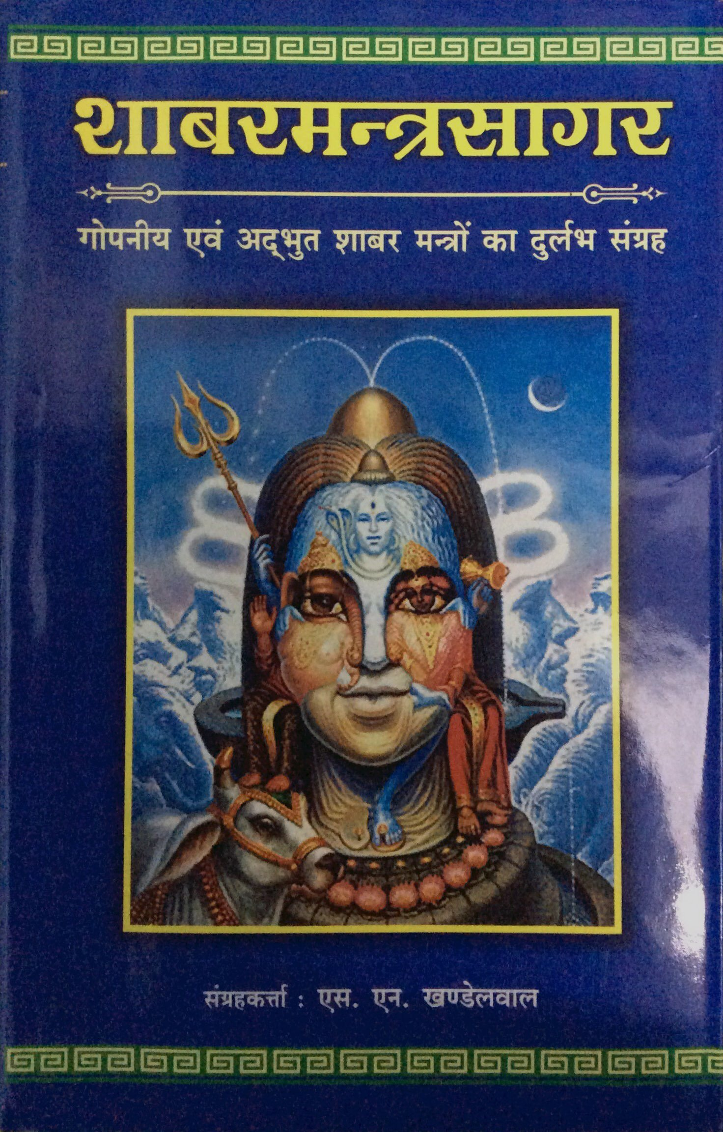 Buy SHABAR MANTRA SANGRAH Book Online at Low Prices in India