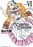 クロノクルセイド(新装版)(6) (ヤングキングコミックス)