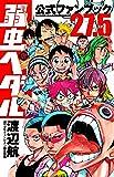 弱虫ペダル27.5公式ファンブック (少年チャンピオン・コミックス)