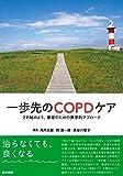 一歩先のCOPDケア: さあ始めよう,患者のための集学的アプローチ
