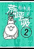 荒呼吸(2) (モーニングコミックス)