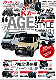 "AUTO STYLE Vol.11 Kカー""AGE""STYLE(アゲスタイル)01 (CARTOP MOOK)"